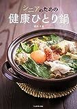 シニアのための健康ひとり鍋