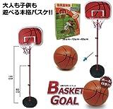 バスケットゴールセット 大人も子供も楽しめる 組み立て式 バスケ用 ゴールとボール◆MI-BASKET