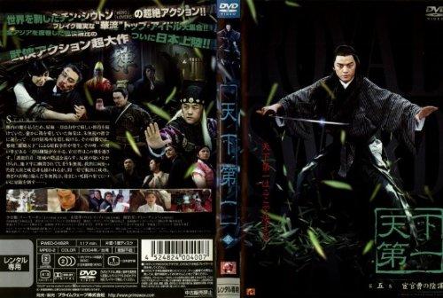 天下第一 5  [DVD]