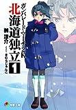 ガンパレード・マーチ2K(にせん)―北海道独立〈1〉 (電撃文庫)