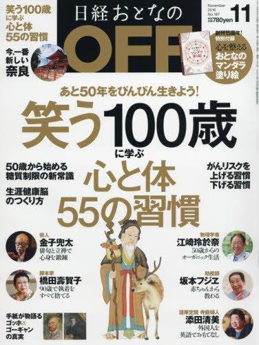 日経おとなのOFF 2016年11月号 大きい表紙画像
