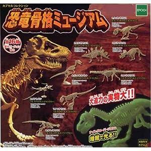 カプセル 恐竜骨格ミュージアム ノーマル8種セット