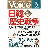 VOICE(ヴォイス) 2015年 03 月号 [雑誌]