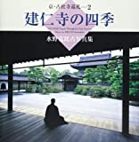 img - for KENNINJI Temple Through the Four Seasons book / textbook / text book