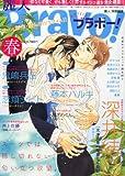 麗人Bravo! (ブラボー) 春号 2013年 04月号 [雑誌]