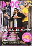 INROCK (イン・ロック) 2011年 09月号 [雑誌]