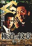 極道の紋章7 [DVD]