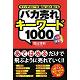 Amazon.co.jp: [カラー改訂版]バカ売れキーワード1000 (中経出版) 電子書籍: 堀田博和: Kindleストア