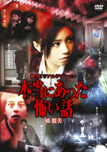 ... SP 本当にあった怖い話 [DVD