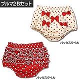 【2枚セットブルマRW】赤&白水玉&リボン (90-95) ランキングお取り寄せ
