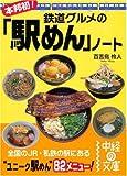 本邦初!鉄道グルメの「駅めん」ノート (中経の文庫)