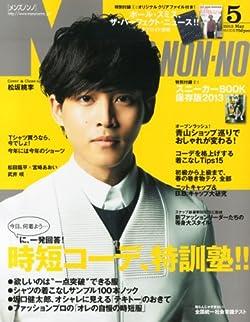 MEN\'S NON・NO (メンズ ノンノ) 2013年 05月号 [雑誌]