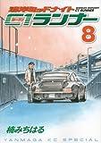 湾岸ミッドナイト C1ランナー(8) (ヤンマガKCスペシャル)