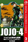 ジョジョの奇妙な冒険 第4部 カラー版 2 (ジャンプコミックスDIGITAL)