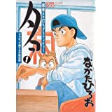 タコ 1 (近代麻雀コミックス)