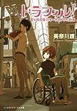 ドラフィル!―竜ヶ坂商店街オーケストラの英雄 (メディアワークス文庫)