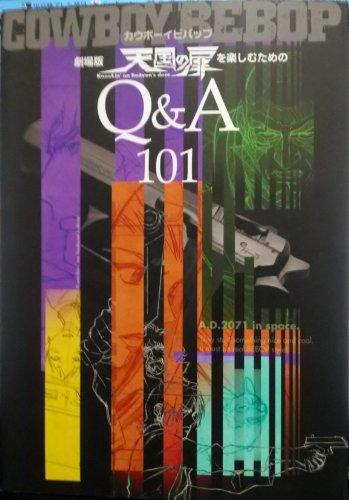 カウボーイビバップ劇場版『天国の扉』を楽しむためのQ&A101