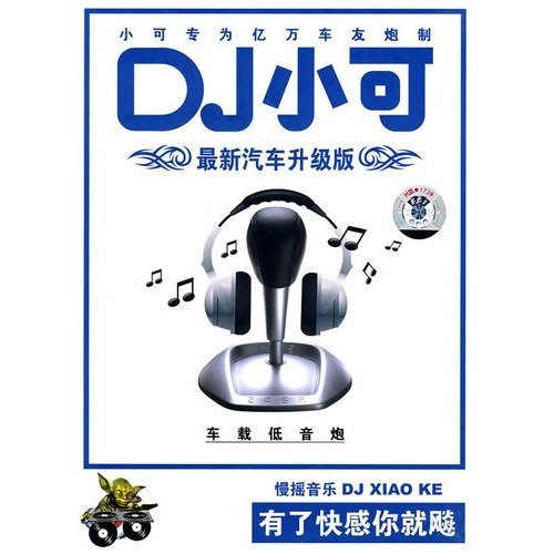 Automotive Upgraded Version: Dj Hsiao Ke - Car Subwoofer (Cd) (Chinese Edition)
