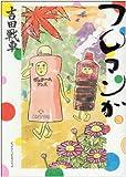 フロマンガ 3 (ビッグコミックススペシャル)