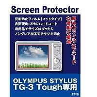 OLYMPUS STYLUS TG-3 Tough専用 液晶保護フィルム(反射防止フィルム・マット)