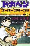 ドカベン スーパースターズ編 24 (少年チャンピオン・コミックス)