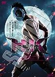 HK/変態仮面 ノーマル・パック(仮)[DVD]