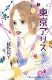 東京アリス(4) (Kissコミックス)