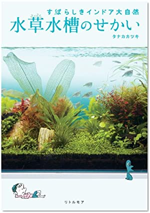 『水草水槽のせかい すばらしきインドア大自然』(タナカカツキ/リトルモア)