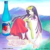 茨城県 石岡酒造 恋瀬姫【こいせひめ】ブルー 純米酒 萌え酒 720ml