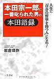 本田宗一郎に一番叱られた男の本田語録―人生に「自分の哲学を持つ人」になれ!