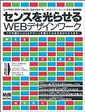 センスを光らせるWEBデザインワーク―これを読むとWEBデザインを際立たせる方法がわかります! (インプレスムック)