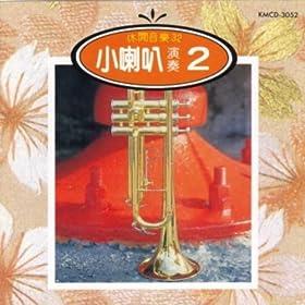 Trumpet Music 2