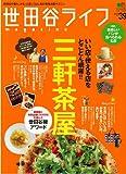 世田谷ライフマガジン 39 (エイムック 2289)