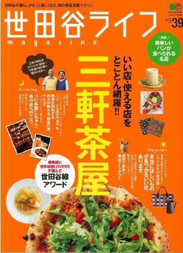 世田谷ライフマガジン 39