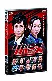 リバース ~警視庁捜査一課チームZ~ [DVD]