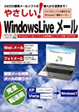 やさしい!Windows Liveメール—標準メールソフトの導入から活用まで! (I・O BOOKS) [単行本] / 東京メディア研究会 (著); 工学社 (刊)