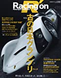 レーシングオン 470―Motorsport magazine 特集:古の日本グランプリ part 2 (NEWS mook)