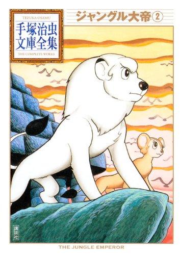 ジャングル大帝(2) (手塚治虫文庫全集 BT 11)
