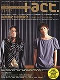 +act. (プラスアクト) 2009年 11月号