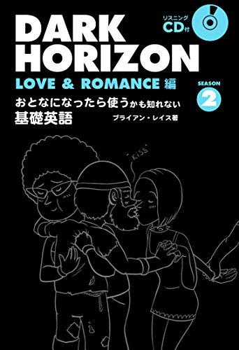 DARK HORIZON  Season2 おとなになったら使うかも知れない基礎英語 (LOVE&ROMANCE編)