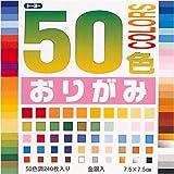 50色おりがみ(7.5)