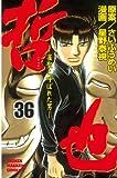 哲也~雀聖と呼ばれた男~(36) (少年マガジンコミックス)