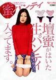 壇蜜 蜜パンティ (ベストムックシリーズ・85 エキサイティングBEST53)