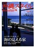 沖縄スタイル19