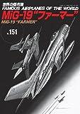 世界の傑作機No.151 MiG-19ファーマー (世界の傑作機 NO. 151)
