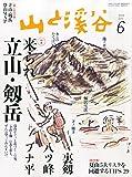 山と溪谷 2015年6月号 ガイド特集「来られ 立山・剱岳 裏剱・八ツ峰・美女平」