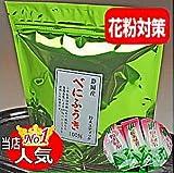 お茶畑発 富士山直送便 べにふうき緑茶 粉末スティック 0.8g×30個