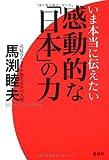 いま本当に伝えたい感動的な「日本」の力