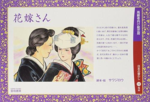 花嫁さん (高齢者向け紙芝居)