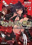 セントレイン戦記 2 ~七戦姫と禁忌の魔剣士~ (オーバーラップ文庫)